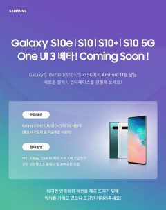 In South Korea, one UI3.0 beta will be available soon on these devices