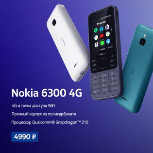 Nokia 80004G and 63004G are now available for pre-order in Russia