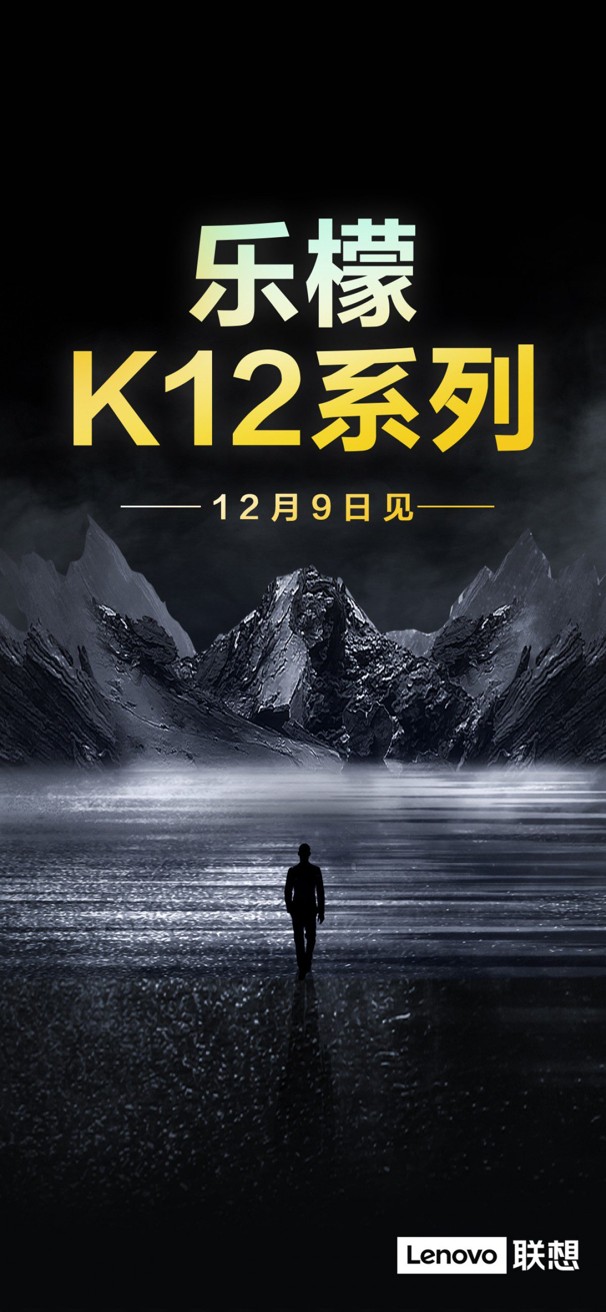 Lenovo officially teases the Lemon K12 series, which will be announced on December 9th