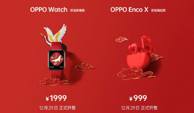Limited edition of Oppo Watch and EncoX